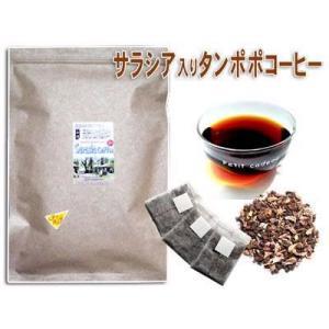 サラシア・タンポポコーヒー   3g x 100パック入り ノンカフェインのサラシア入りタンポポコーヒー|yakusen-in
