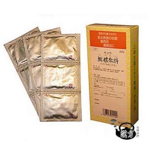 サンワ排膿散料エキス細粒   分包30包  はいのうさんりょう 医薬品第2類|yakusen-in