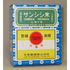 生薬末   吉見 山梔子末 500g   医薬品第3類|yakusen-in