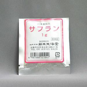 生薬   サフラン アルミパック入り 1g   医薬品第3類|yakusen-in