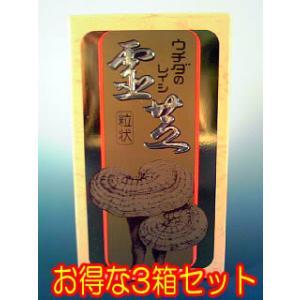 ウチダの霊芝  れいし   粒状タイプ 320粒入り 3箱セット|yakusen-in