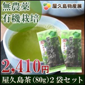 屋久島茶 2袋セット / 無農薬 / 有機栽培 / 産地直送|yakushimashop