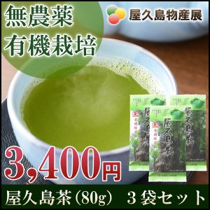 屋久島茶 3袋セット / 無農薬 / 有機栽培 / 産地直送|yakushimashop