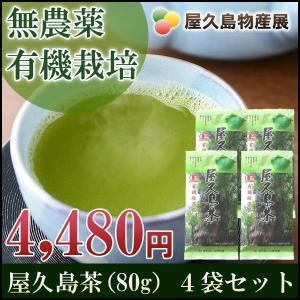 屋久島茶 4袋セット / 無農薬 / 有機栽培 / 産地直送 yakushimashop
