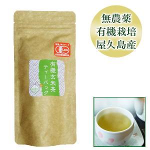有機玄米茶(ティーバッグ)  / 無農薬 / 有機栽培 / 産地直送|yakushimashop