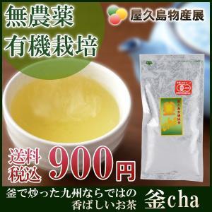 釜cha  / 無農薬 / 有機栽培 / 産地直送|yakushimashop