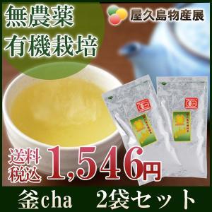釜cha  2袋セット / 無農薬 / 有機栽培 / 産地直送|yakushimashop