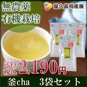 釜cha  3袋セット / 無農薬 / 有機栽培 / 産地直送|yakushimashop