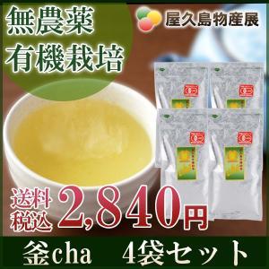 釜cha  4袋セット / 無農薬 / 有機栽培 / 産地直送|yakushimashop