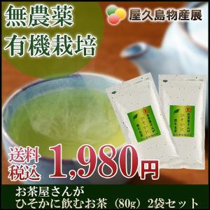 鹿児島茶を代表する品種「ゆたかみどり」です。 摘みたて茶葉のハーブの香りを残したコクと、とろみを併せ...