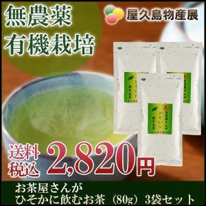 お茶屋さんがひそかに飲むお茶 3袋セット  / 無農薬 / 有機栽培 / 産地直送|yakushimashop
