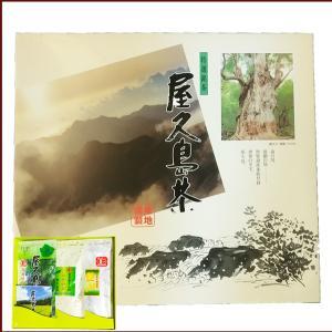 屋久島茶ギフトセット|yakushimashop