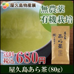 屋久島あら茶  / 無農薬 / 有機栽培 / 産地直送|yakushimashop