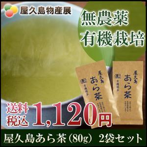 屋久島あら茶 2袋セット / 無農薬 / 有機栽培 / 産地直送|yakushimashop
