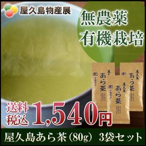 屋久島あら茶 3袋セット / 無農薬 / 有機栽培 / 産地直送|yakushimashop