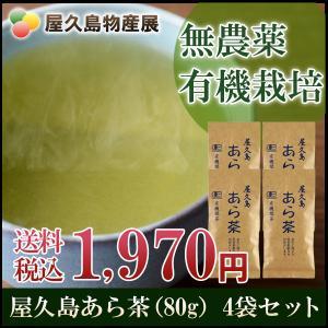 屋久島あら茶 4袋セット / 無農薬 / 有機栽培 / 産地直送|yakushimashop