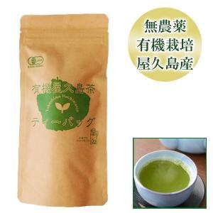 屋久島茶(ティーバッグ)  / 無農薬 / 有機栽培 / 産地直送|yakushimashop