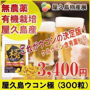屋久島ウコン極(300粒)...