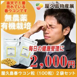 屋久島春ウコン粒(100粒) 2袋セット / お試し / 無農薬 / 有機栽培 / 産地直送 /|yakushimashop