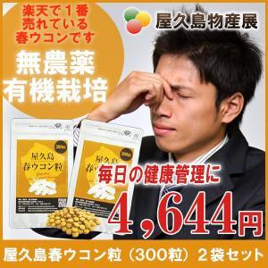 屋久島春ウコン粒(300粒)2袋セット / 無農薬 / 有機栽培 / 産地直送|yakushimashop