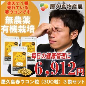 屋久島春ウコン粒(300粒)3袋セット / 無農薬 / 有機栽培 / 産地直送|yakushimashop