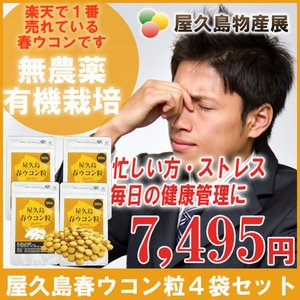 屋久島春ウコン粒(300粒)お買い得パック / 無農薬 / 有機栽培 / 産地直送|yakushimashop