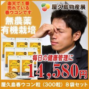 屋久島春ウコン粒(300粒)8袋セット / 無農薬 / 有機栽培 / 産地直送|yakushimashop