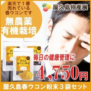 屋久島春ウコン粉末(100g)3袋セット / 無農薬 / 有機栽培 / 産地直送|yakushimashop