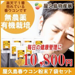 屋久島春ウコン粉末(100g)7袋セット / 無農薬 / 有機栽培 / 産地直送|yakushimashop