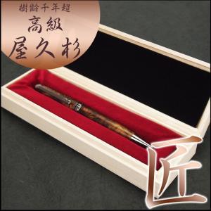 樹齢千年 銘木 屋久杉高級ボールペン / 長寿の象徴 / 敬老の日 / ギフト / ランキング受賞|yakushimashop