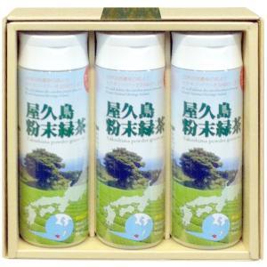 【食品】  【商品名】 屋久島粉末緑茶ボトルタイプ80g【クリアケース入り】  【名称】 粉末緑茶 ...
