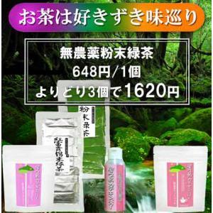 【商品名】 屋久島無農薬べにふうき粉末緑茶 【名称】  粉末緑茶  【内容量】 ----------...