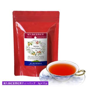 私たちが作った屋久島べにふうき紅茶/ティーバッグ/3gx15p