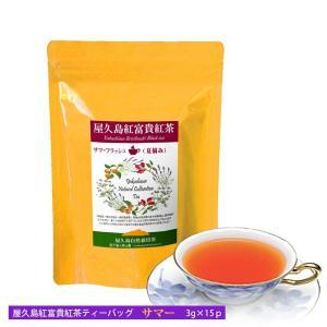 私たちが作った屋久島べにふうき紅茶/サマーフラッシュ 3gx15p