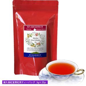 私たちが作った屋久島べにふうき紅茶/ティーバッグ/3gx30p
