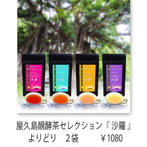 私たちが作った屋久島醗酵茶セレクション/8種から2種選択