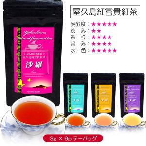 私たちが作った屋久島紅富貴紅茶/沙羅3gx9p/よりどり2個1080円