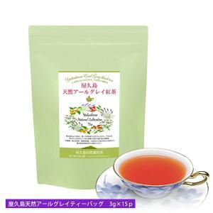 私たちが作った屋久島天然アールグレイ紅茶です/ティーバッグ3gx15p/ 無農薬/無化学肥料/農薬無...
