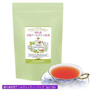 私たちが作った屋久島天然アールグレイ紅茶です /ティーバッグ3gx30p 無農薬/無化学肥料/農薬無...