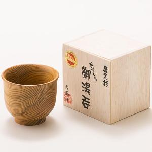 屋久杉 手づくり御湯呑 角満作 yakusugi-art-craft