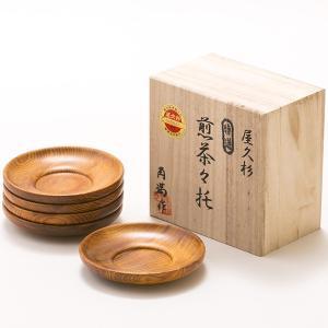 屋久杉 煎茶々托 角満作|yakusugi-art-craft