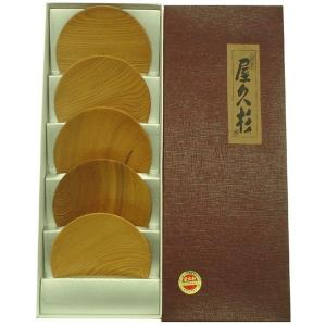 銘々皿 5枚入 yakusugi-art-craft