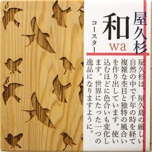 屋久杉 和(wa)コースター(千鳥 鳥柄) yakusugi-art-craft