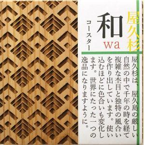 屋久杉 和(wa)コースター 変わり格子(こうし) yakusugi-art-craft