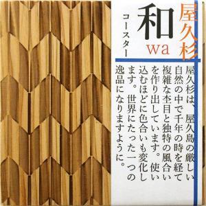 屋久杉 和(wa)コースター 矢絣(やがすり) yakusugi-art-craft