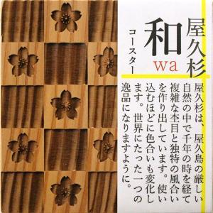 屋久杉 和(wa)コースター 桜(さくら) yakusugi-art-craft