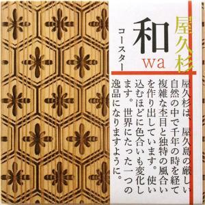 屋久杉 和(wa)コースター 亀甲(きっこう)に花菱(はなびし) yakusugi-art-craft