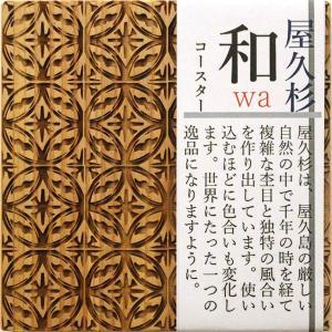 屋久杉 和(wa)コースター 七宝(しっぽう) yakusugi-art-craft