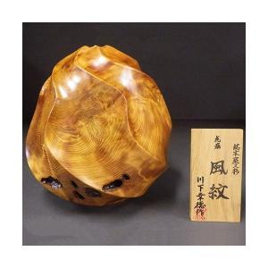 刳貫師 川下幸徳作 虎瘤 風紋 yakusugi-art-craft