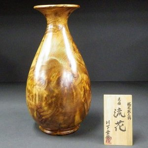 刳貫師 川下幸徳作 虎瘤 流花 yakusugi-art-craft